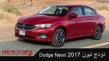 Dodge Neon 2017 Test Drive