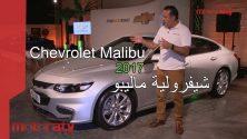 2017 Chevrolet Malibu Test Drive