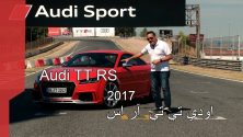 2017 Audi TT RS Coupe Test Drive